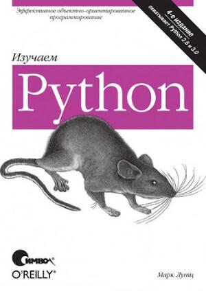 Изучаем Python, 4-е издание. Марк Лутц