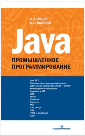 Java программирование для начинающих видео